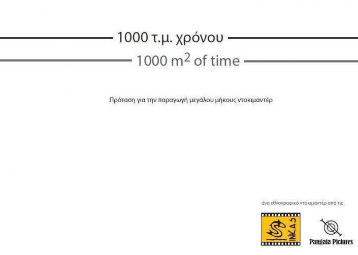 cover 1000 t.m. xronou